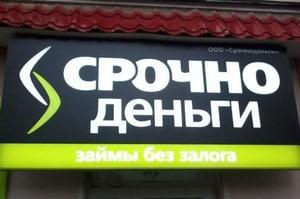 Срочно Деньги логотип