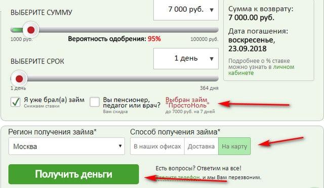 Первый займ без процентов до 7000 рублей в Центр займов