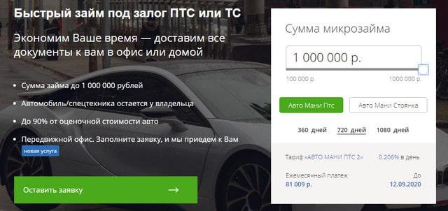 Займ до 1 миллиона рублей в Мани Фанни