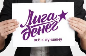 Лига денег логотип сайта
