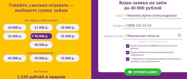 Форма подачи заявки на займ в Лига денег