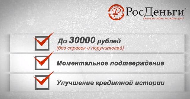 отп банк выплата кредита