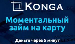 Конга займ логотип