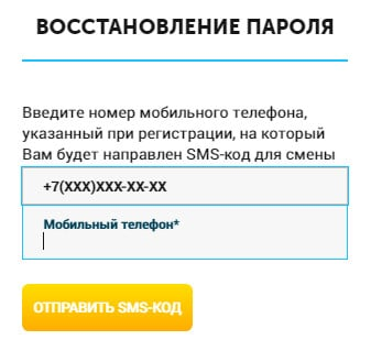Форма заполнения телефона при забытом пароле в Конга займ