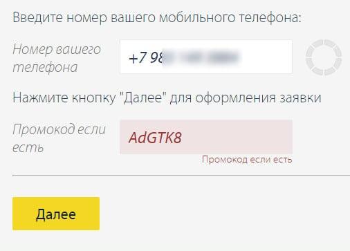 Форма регистрации в Payps