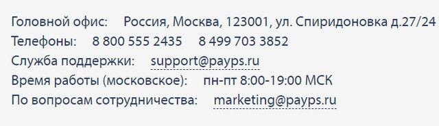 Контакты Payps.ru