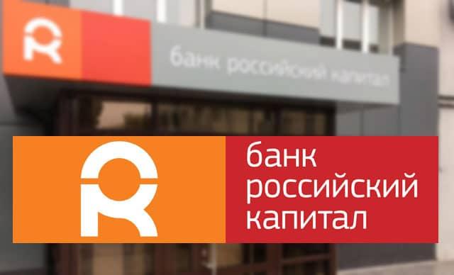 Отделение банка Российский капитал