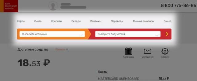 Возможности личного кабинета интернет банка Российский капитал