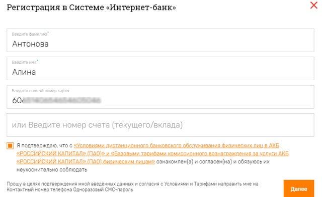 Форма регистрации личного кабинета банка Российский капитал