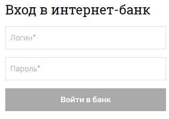 Форма входа в интернет банк Российский капитал
