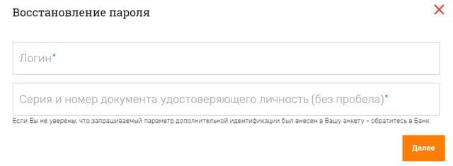 Форма восстановления пароля от интернет банка Российский капитал