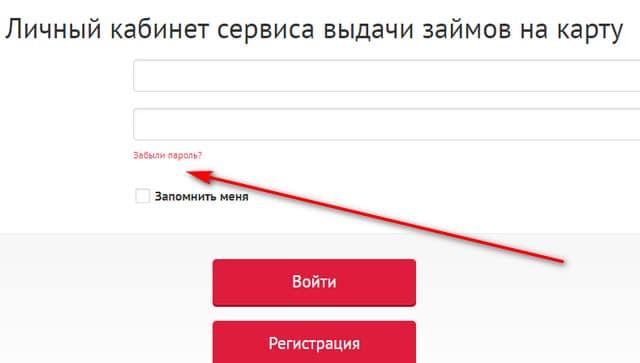 Кнопка для восстановления пароля в МФО Деньга