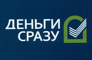 "Займ ""Деньги Сразу"" логотип"