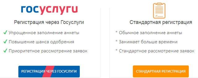Форма регистрации на сайте мфо Займ экспресс