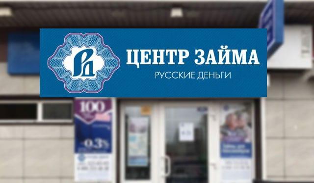 Фото офиса Русские деньги