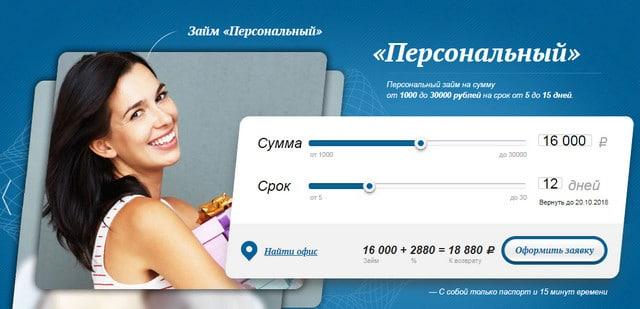Калькулятор займа Русские деньги