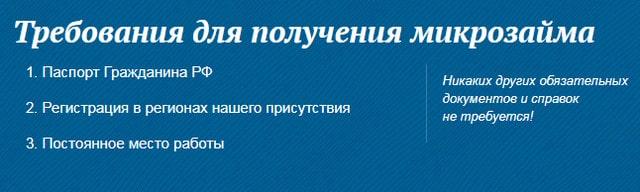 Требования к заемщику Русские деньги