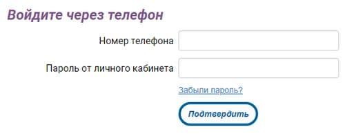 Форма входа в личный кабинет на сайте Русские деньги