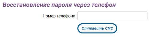 Форма ввода номера телефона при восстановлении забытого пароля в МФК Русские деньги