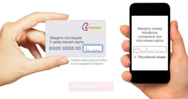 Форма регистрации в онлайн банке Клюква