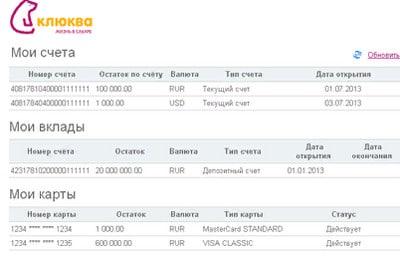 Личные счета в онлайн банке Клюква