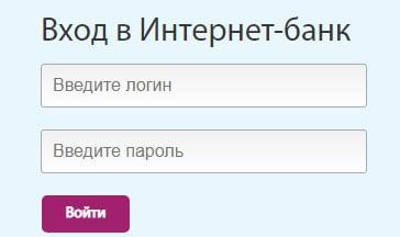 Форма входа в личный кабинет на сайте банка Клюква