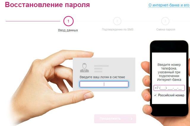 Форма восстановления пароля в онлайн банке Клюква
