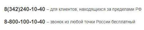 Телефоны банка Клюква