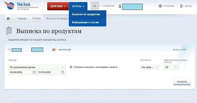 Создание отчета в Мтбанк онлайн