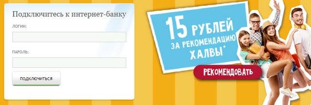 Форма ввода логина и пароля при регистрации в МТБанке