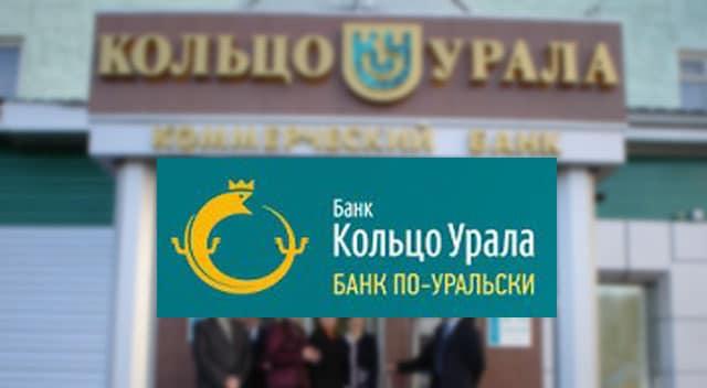 Фото отделения банка Кольцо Урала