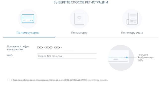 Регистрация в интернет банке Кольцо Урала