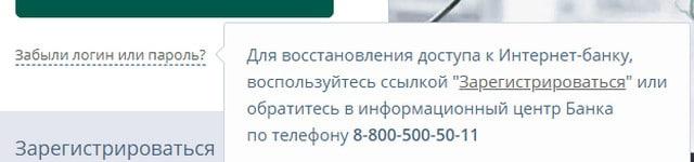 Как восстановить пароль от интернет банка Кольцо Урала