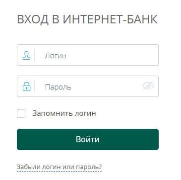 Форма входа в личный кабинет банка Кольцо Урала