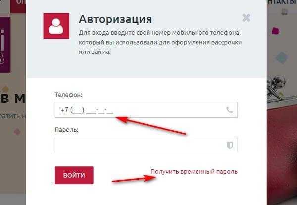 Получение временного пароля на сайте Финмолл