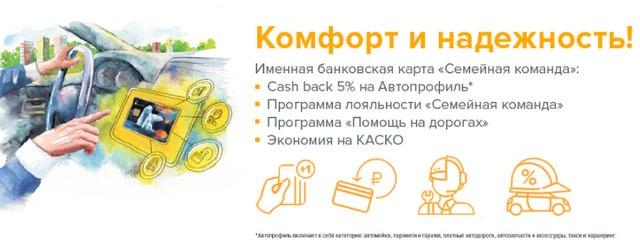Комфорт и надежность ВБРР банка
