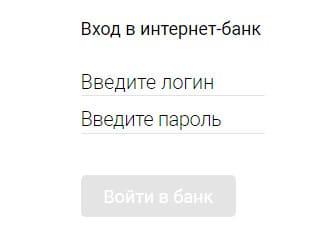 Форма входа в личный кабинет ВБРР