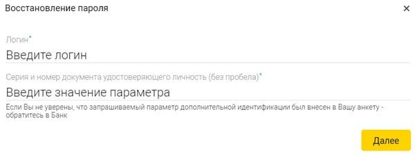 Форма восстановления пароля на сайте ВБРР