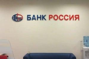 Банк Россия личный кабинет лого