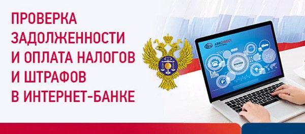 Возможности интернет банка АБ Россия