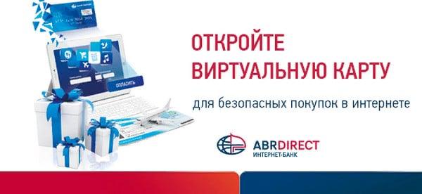 Открытие виртуальной карты через интернет банк АБ Россия