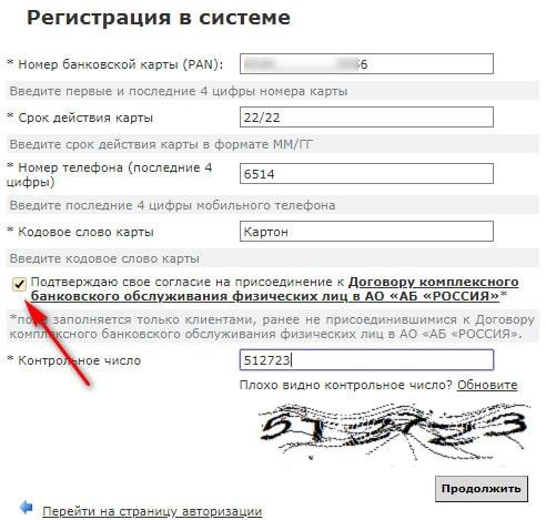Форма регистрации в интернет банке АБ Россия