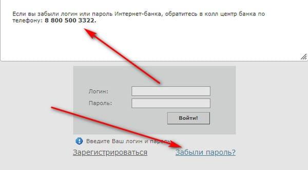 Что делать если забыл пароль от интернет банка Россия