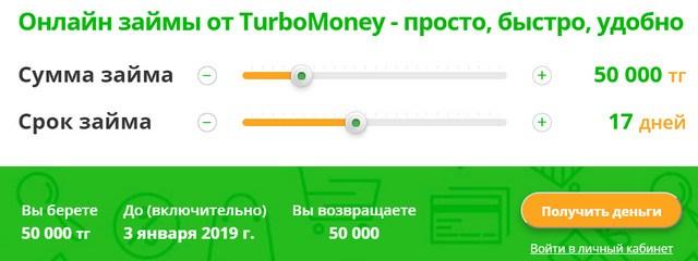 Калькулятор займа на сайте turbomoney.kz