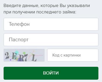 Форма входа на официальном сайте