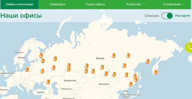 Адреса офисов Отличные наличные на карте