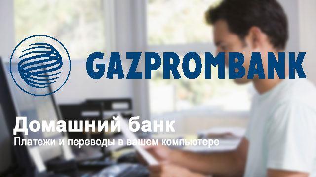 Лого газпромбанк домашний банк