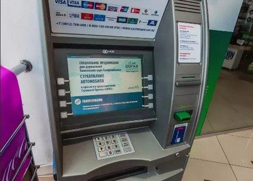 Способы подключения Домашнего банка через банкомат газпромбанка