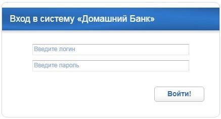 Форма входа в личный кабинет Газпромбанк домашний