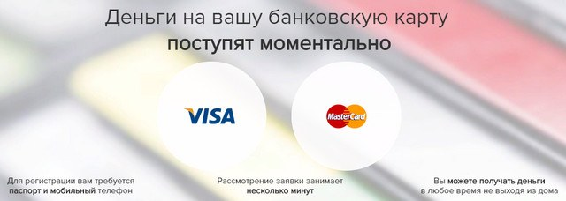 Как получить займ на карту в Минифинанс